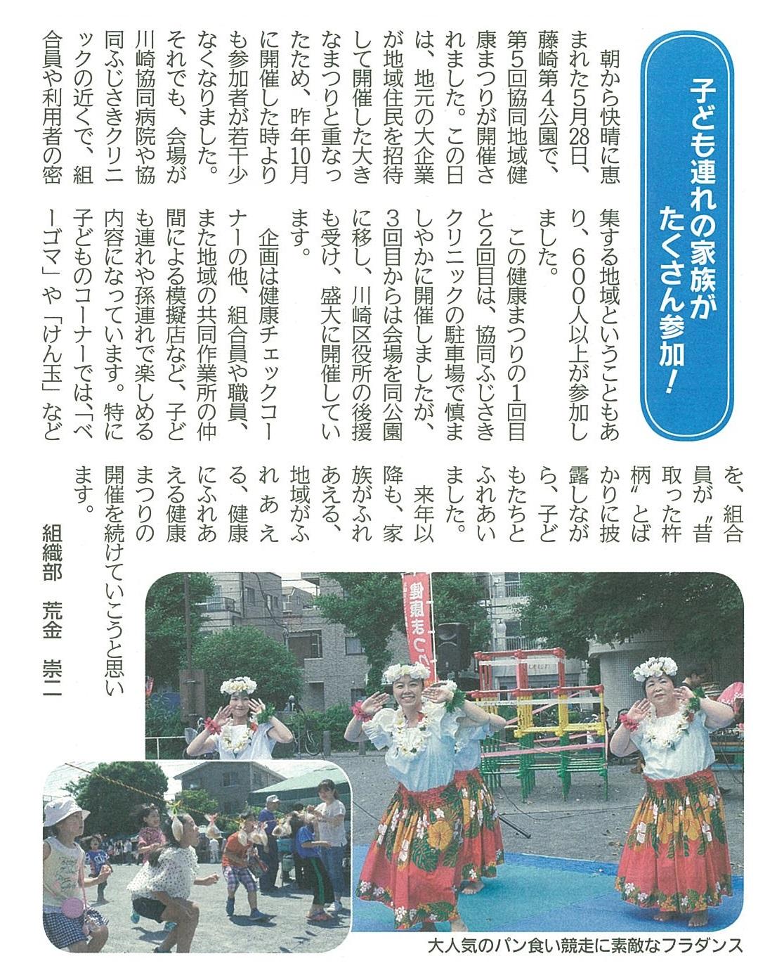 「川崎医療生協」紙2017年7月号より