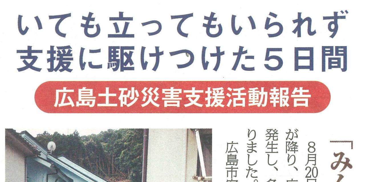 広島土砂災害支援活動報告 医局事務室 加川竜