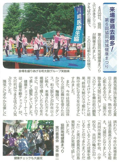 「川崎医療生協」紙2018年5月号より
