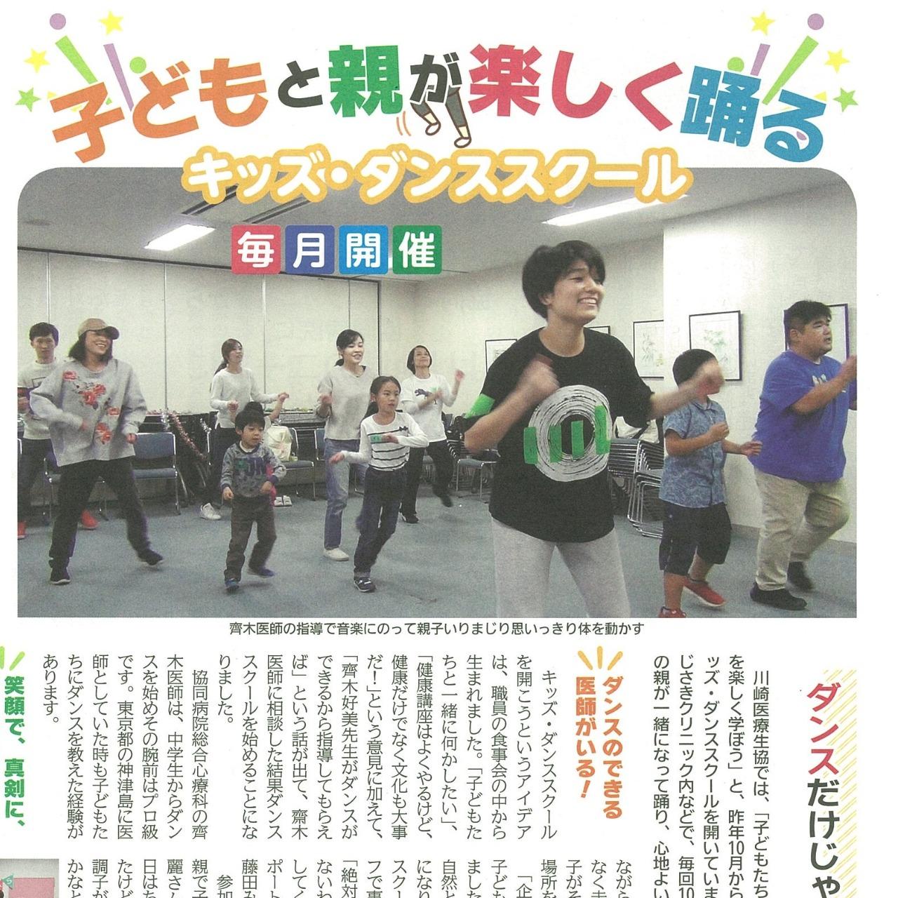 子どもと親が楽しく踊る キッズ・ダンススクール 毎月開催