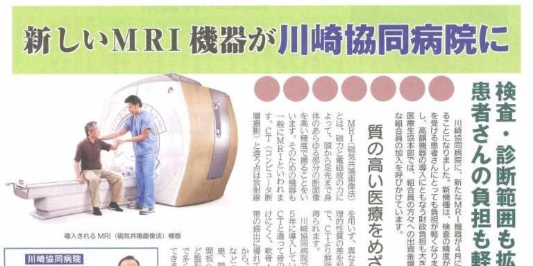 新しいMRI機器が川崎協同病院に