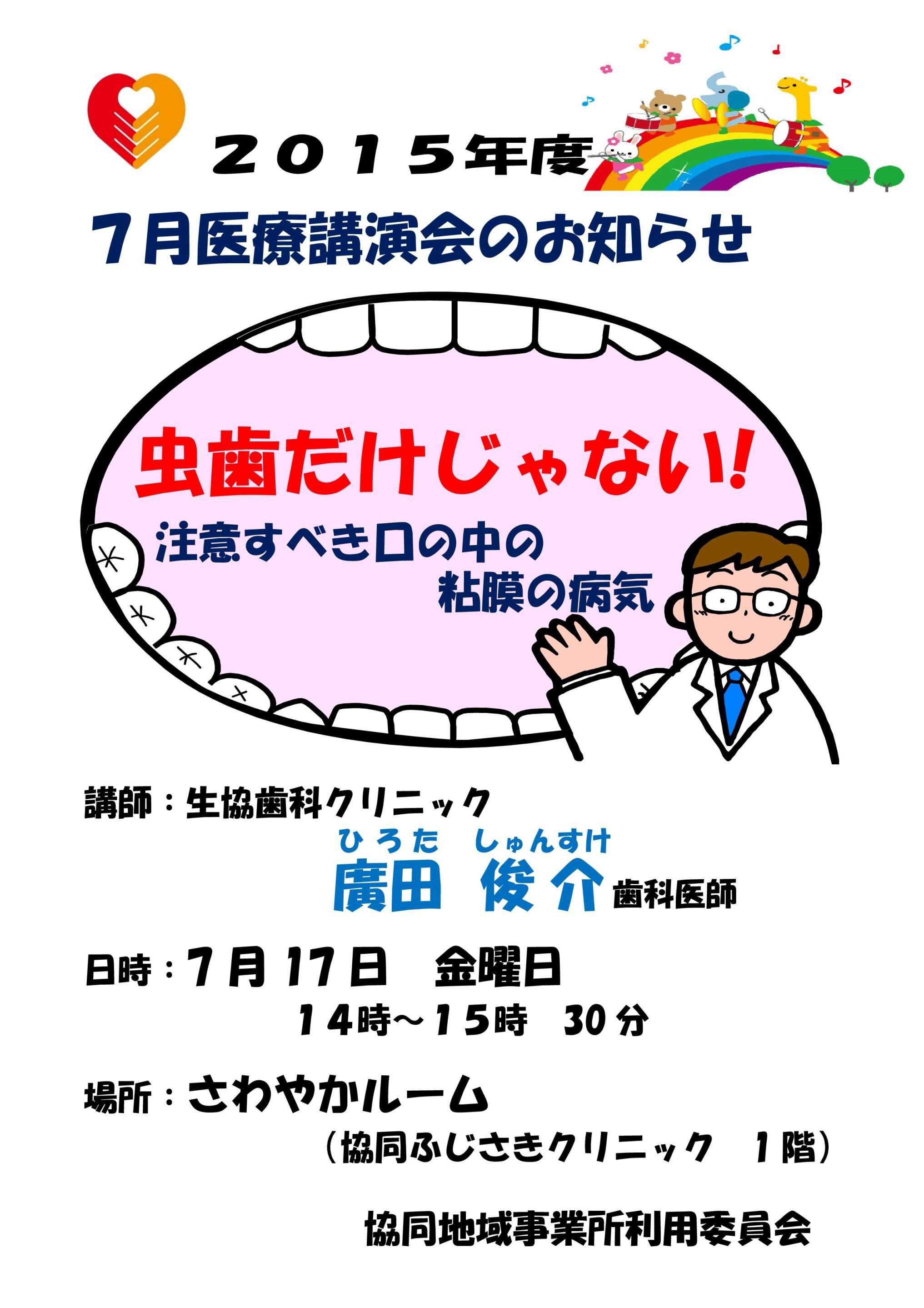 7月医療講演会