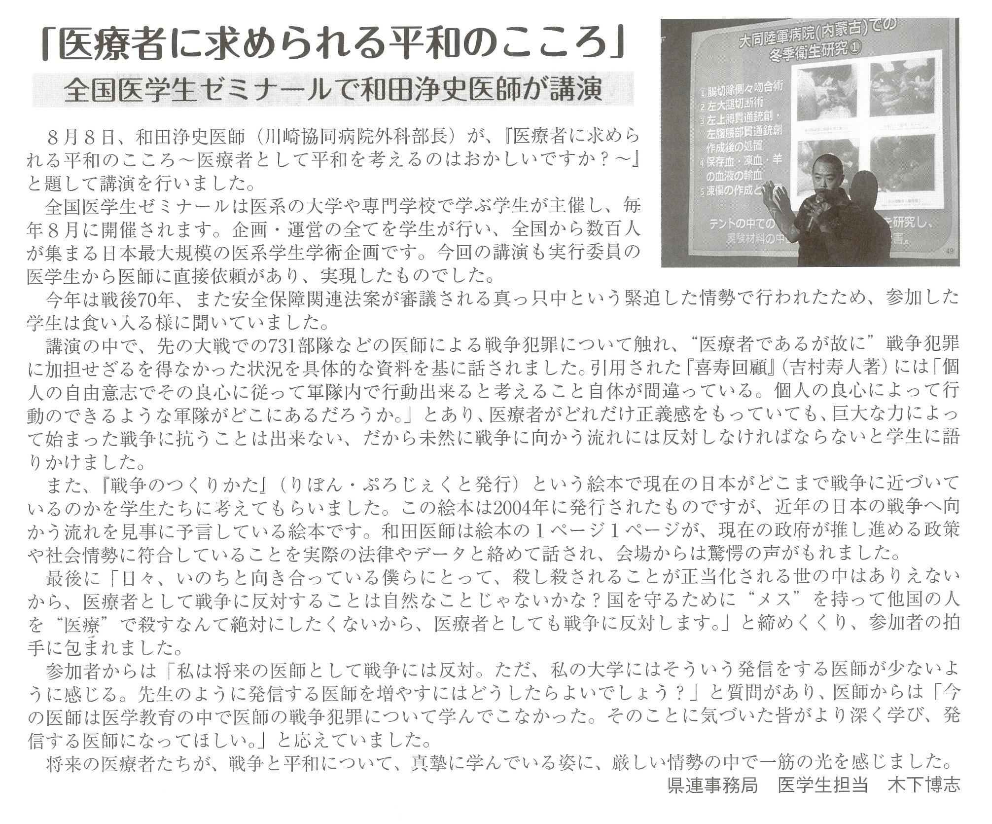 全国医学生ゼミナールで和田浄史医師が講演