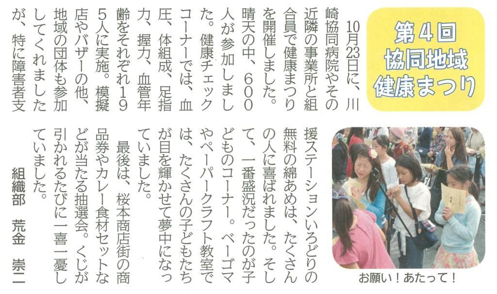 「川崎医療生協」紙2016年12月号より