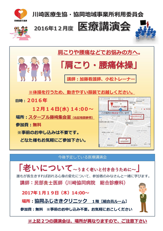 2016年12月医療講演会
