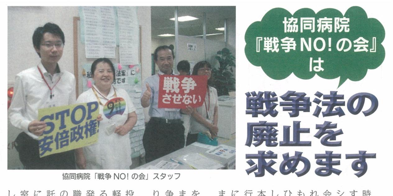 協同病院『戦争NO!の会』