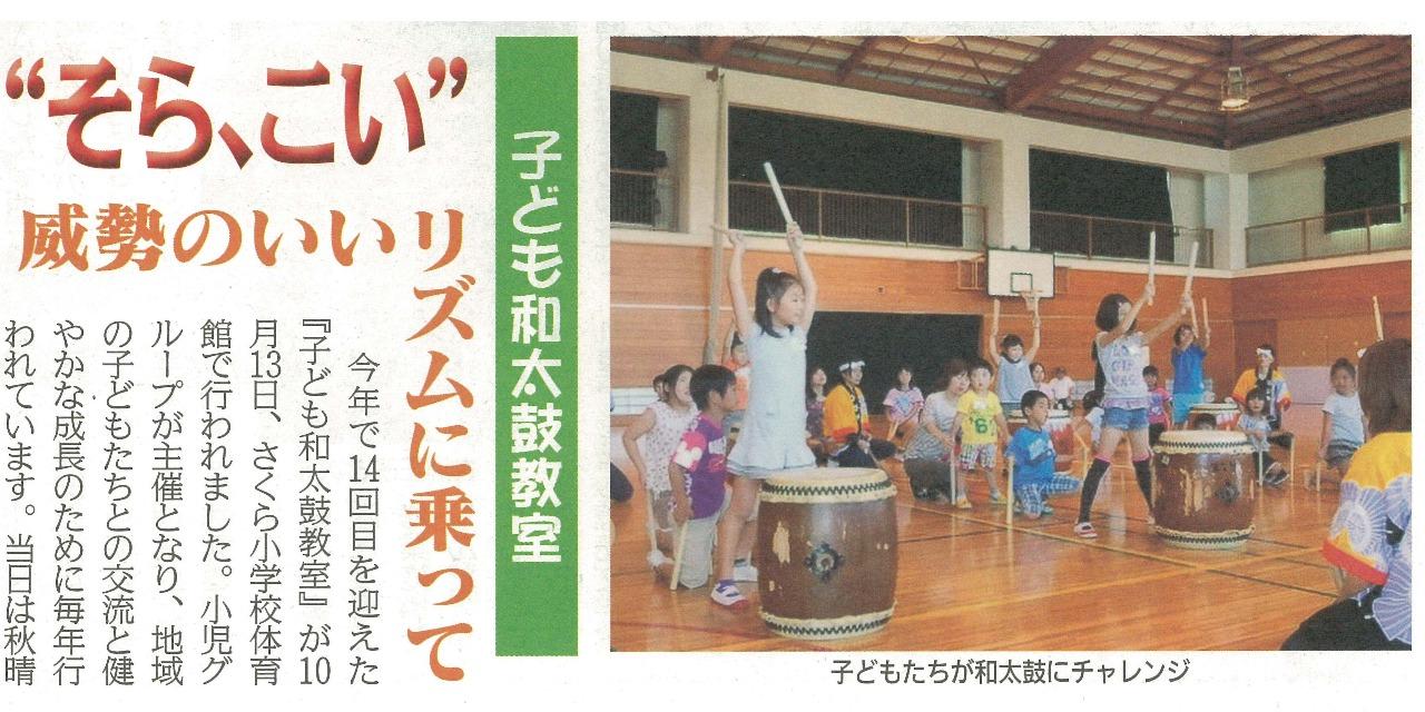 子ども和太鼓教室 小児グループ 渡邉裕子
