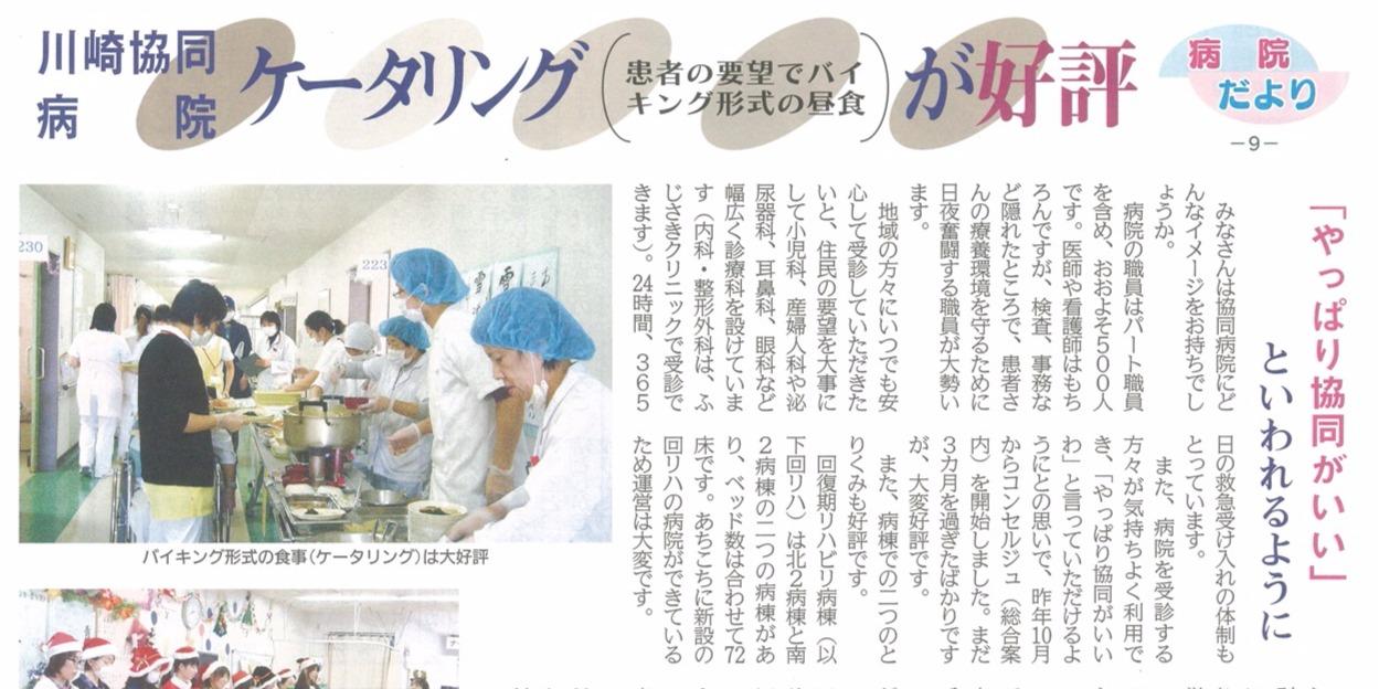 ケータリングが好評 副看護部長 鈴木久美子