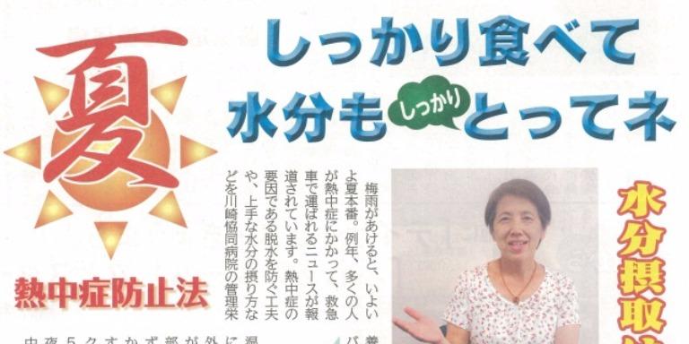 熱中症予防法 管理栄養士 小川智子