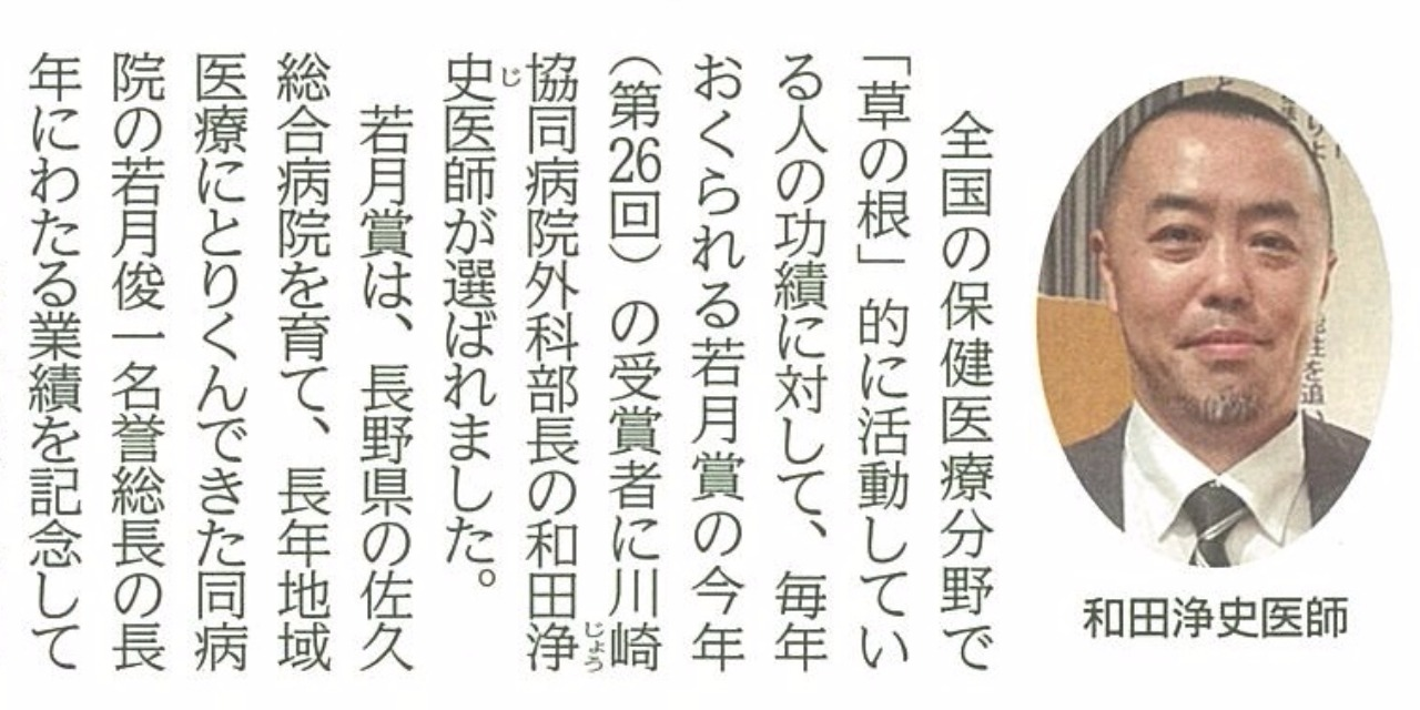 和田医師若月賞受賞
