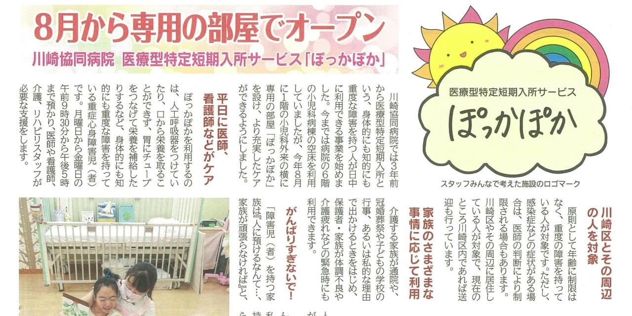 8月から専用の部屋でオープン 川崎協同病院 医療型特定短期入所サービス「ぽっかぽか」