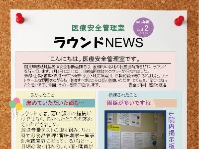 川崎 協同 病院 事件
