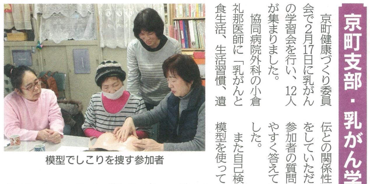 京町支部・乳がん学習会