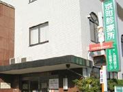 京町診療所