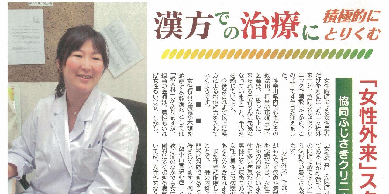 漢方での治療に積極的に取り組む 「女性外来」スタートから3年 川崎医療生協 内科医師 那須由美子