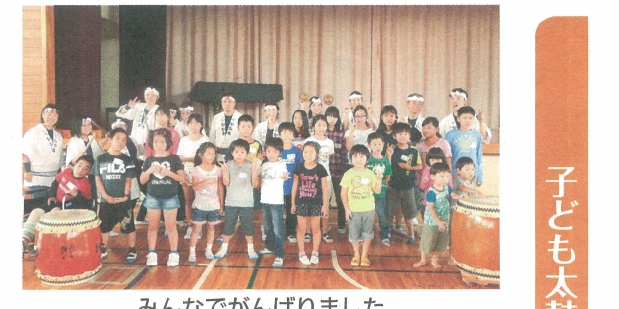 子ども太鼓教室で交流