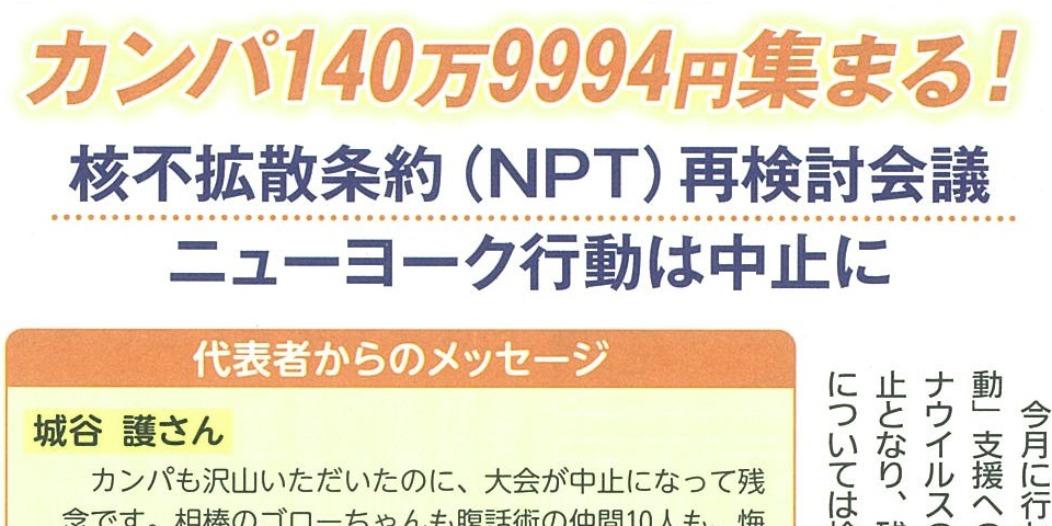 カンパ140万9994円集まる!