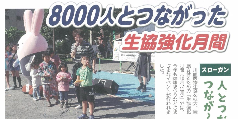 川崎区も後援 協同地区健康まつりに500人