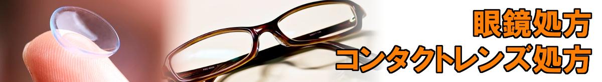 眼鏡・コンタクト処方について