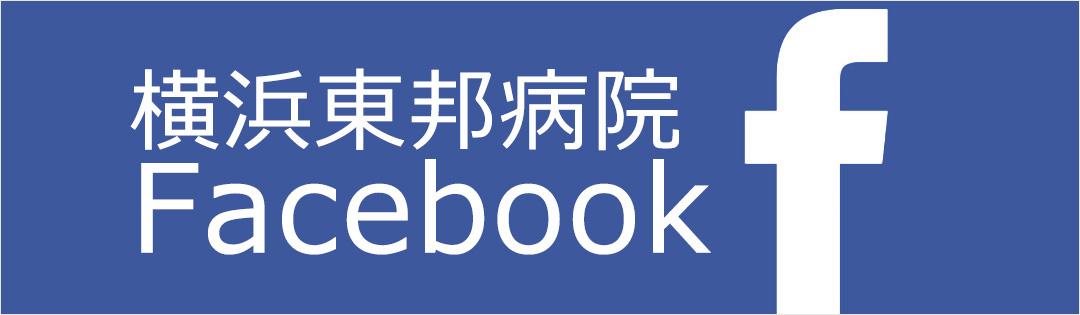 横浜東邦病院Facebook