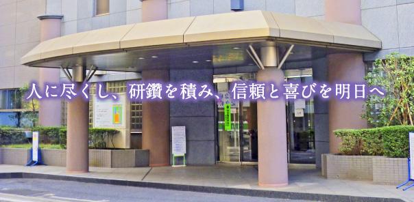 井上記念病院