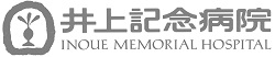INOUE MEMORIAL HOSPITAL