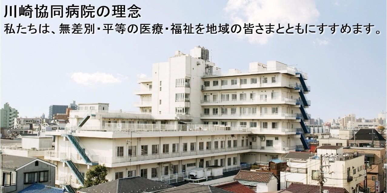川崎協同病院外観
