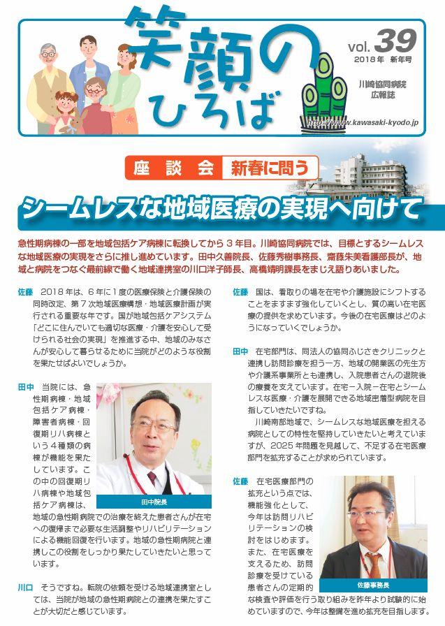 笑顔のひろば 39号https://cubo-plus.miy.jp/pages