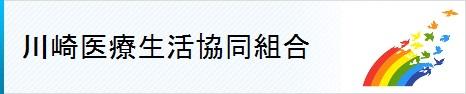川崎医療生活協同組合