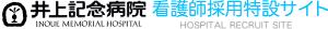 井上記念病院 看護師採用特設サイト